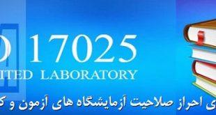 الزامات عمومی برای احراز صلاحیت آزمایشگاه های آزمون و کالیبراسیون