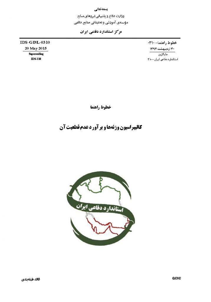 استاندارد کالیبراسیون وزنه ها به فارسی