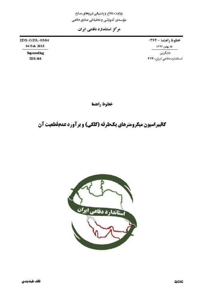 استاندارد کالیبراسیون میکرومترهای یک طرفه یا کلگی به فارسی