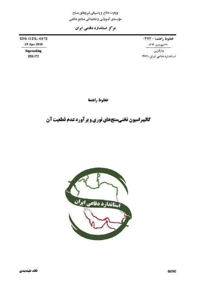 استاندارد فارسی کالیبراسیون تختی سنج های نوری به فارسی
