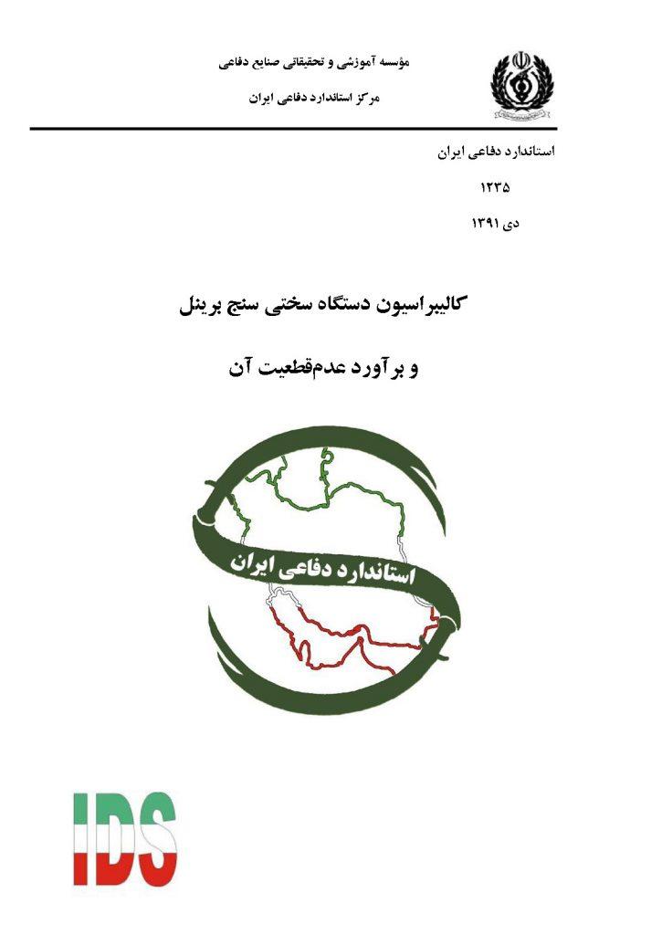 استاندارد کالیبراسیون دستگاه سختی سنج برینل به فارسی