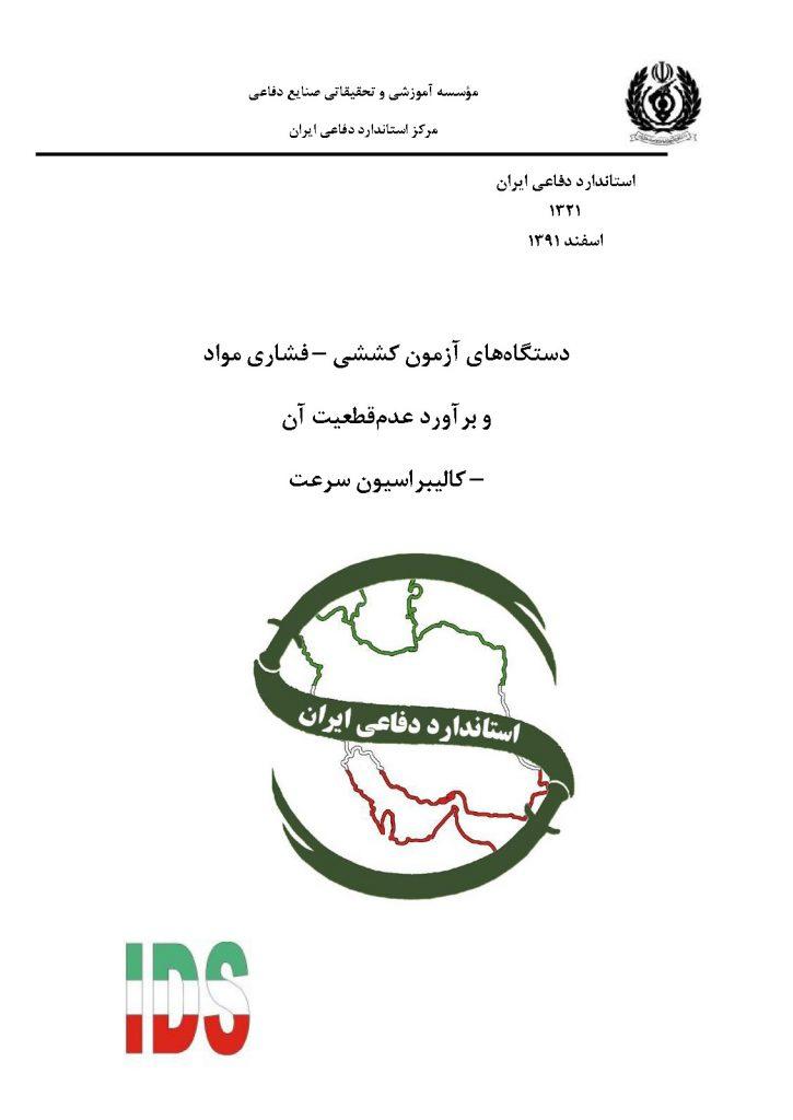 استاندارد کالیبراسیون آزمون کششی فشاری مواد به فارسی کالیبراسیون سرعت