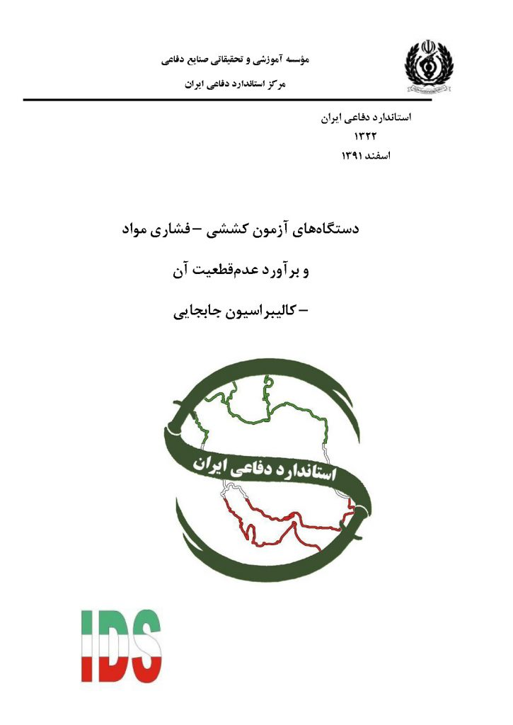 استاندارد کالیبراسیون آزمون کششی فشاری مواد به فارسی کالیبراسیون جابجایی