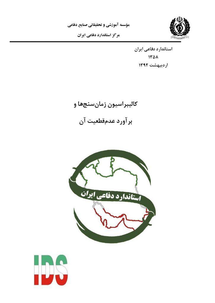 استاندارد کالیبراسیون زمان سنج ها به فارسی