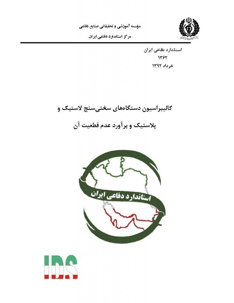 استاندارد کالیبراسیون دستگاه های سختی سنج لاستیک و پلاستیک به فارسی