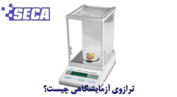 ترازوی آزمایشگاهی